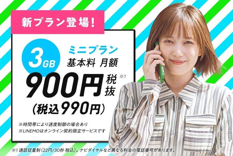 速報:LINEMO、ライトユーザー向けに3GB・月額990円の新料金プラン開始