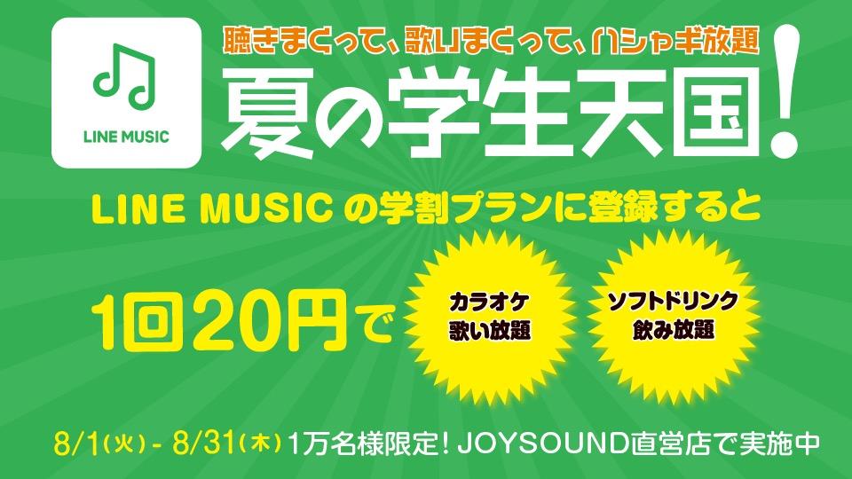 カラオケが2時間20円、LINE MUSICが学生限定キャンペーン開始