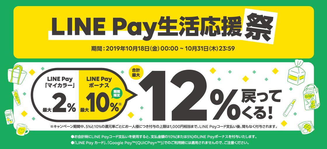 LINE Pay、最大12%還元キャンペーン開始。成城石井やオーケーなどで最大還元