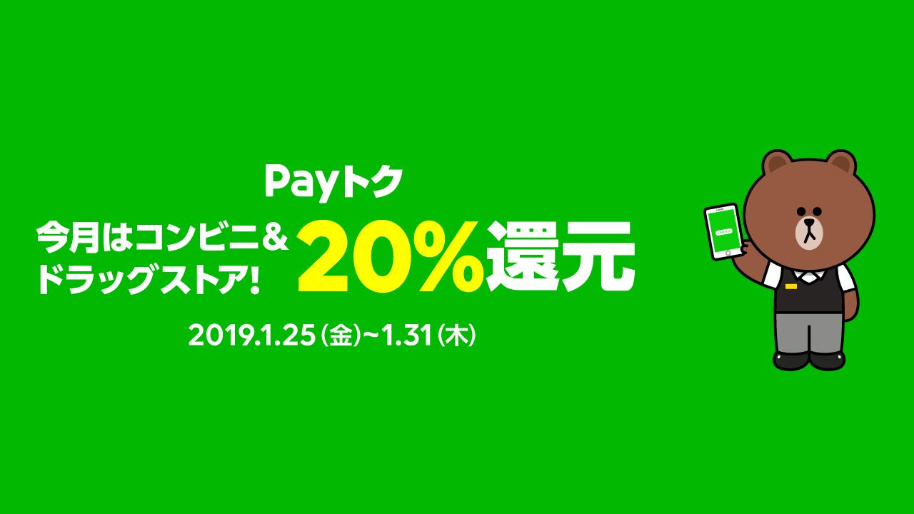 LINE Payで再び20%還元。次はコンビニとドラッグストアが対象に