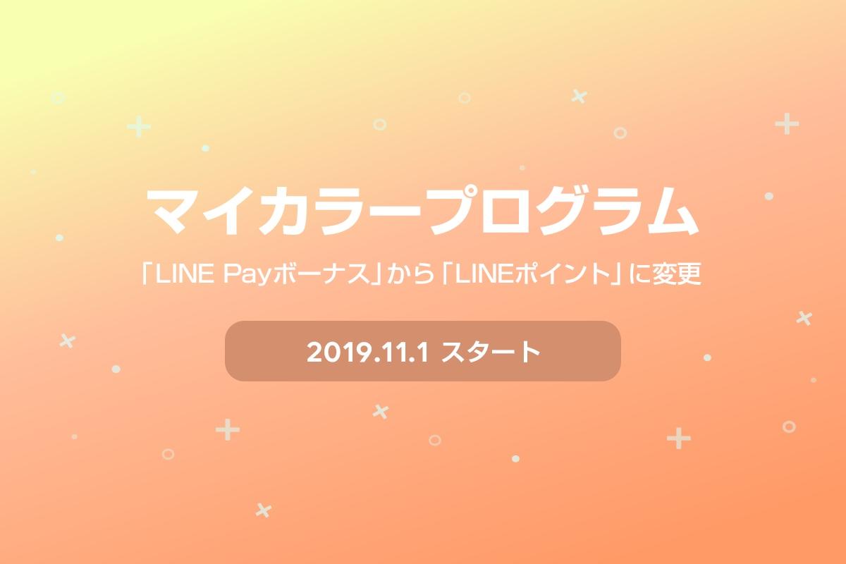 LINE Pay、マイカラーの還元を「LINEポイント」に再変更