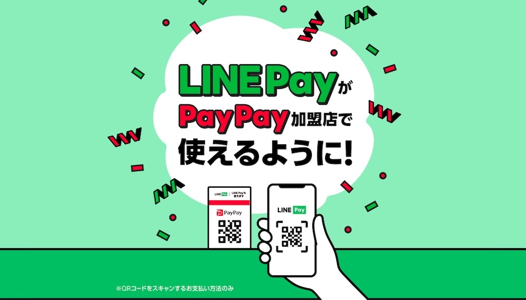LINE Pay、PayPay加盟店舗でも支払い可能に。8月17日から