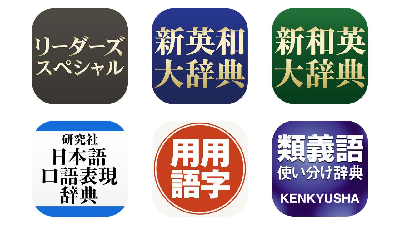 最大1万円オフ、ロゴヴィスタのアプリ辞書 半額セールが開催中