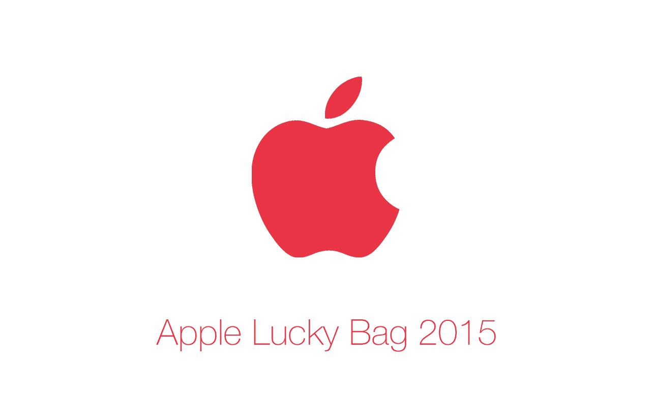 Lucky Bag 2015の中身まとめ――大当たりはMacBook Air