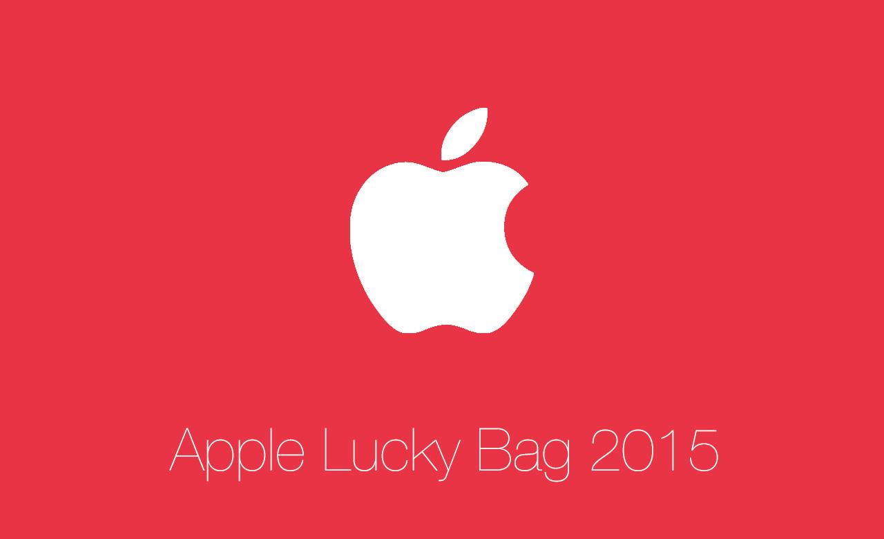 アップル、2015年のLucky Bagを1月2日に発売――2014年の中身をおさらい