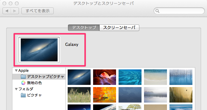 Macの最新OS、OS X Mountain Lionのデフォルト壁紙の名前は「Galaxy」