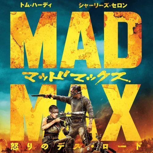 1,900円→90円、「マッドマックス 怒りのデス・ロード」がセール価格で販売中