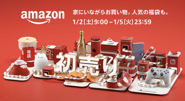 Amazonの初売りセール2021の注目商品&攻略まとめ