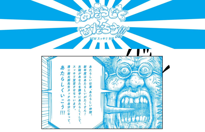 漫☆画太郎の画風で似顔絵を作成できるキャンペーンサイトが登場