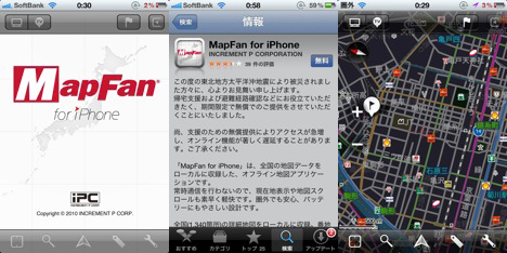 「MapFan for iPhone」が無料提供期間を4月7日まで延長。