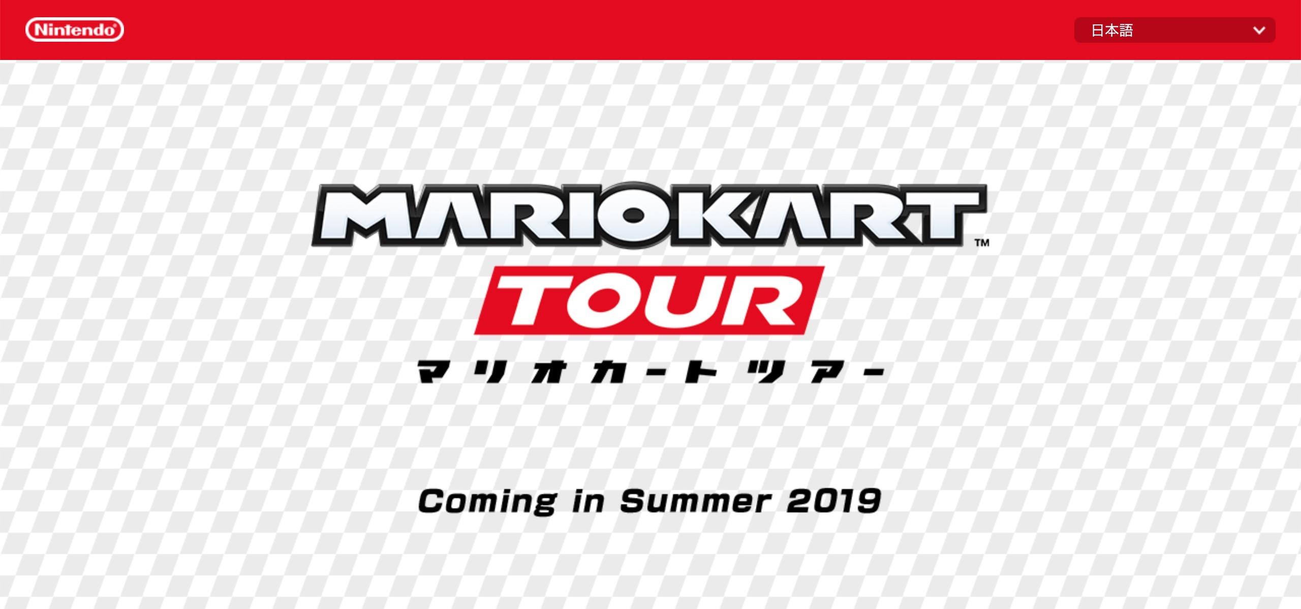 任天堂、新作アプリ「マリオカートツアー」のテスト参加者を募集