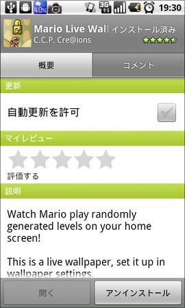 壁紙でマリオがステージを駆け回る「Mario Live wallpaper」