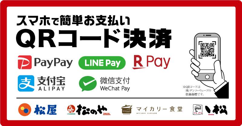 松屋、スマホ決済(PayPay・LINE Pay・楽天ペイ)一斉導入。20%還元で牛めしが256円に