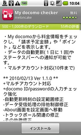 Androidで簡単に料金が確認できる「My docomo checker」
