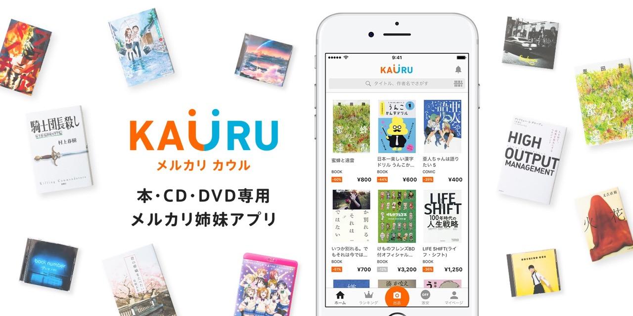 メルカリ、本・CD・DVD専用のフリマアプリ「メルカリ カウル」をリリース