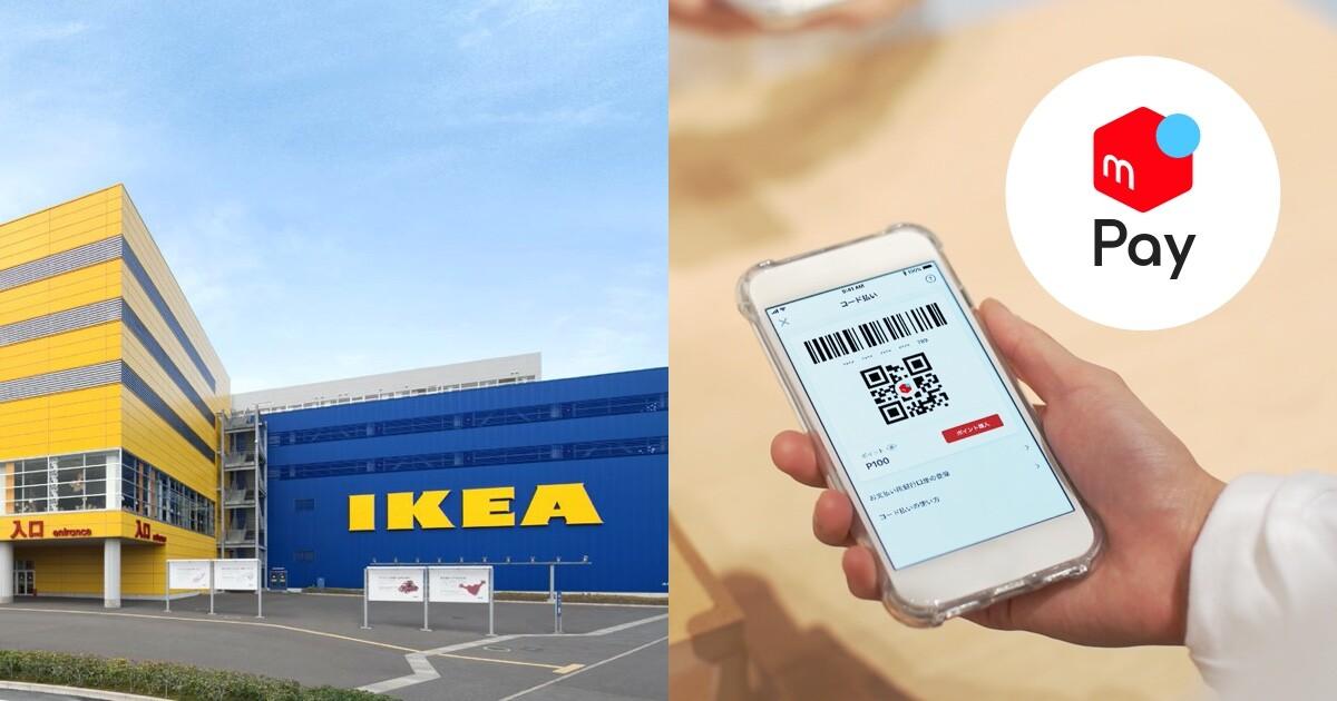 メルペイ、IKEAで決済可能に。10%還元キャンペーンも