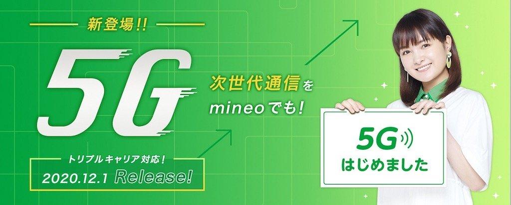 +月額200円で5G、mineoが「5G通信オプション」発表
