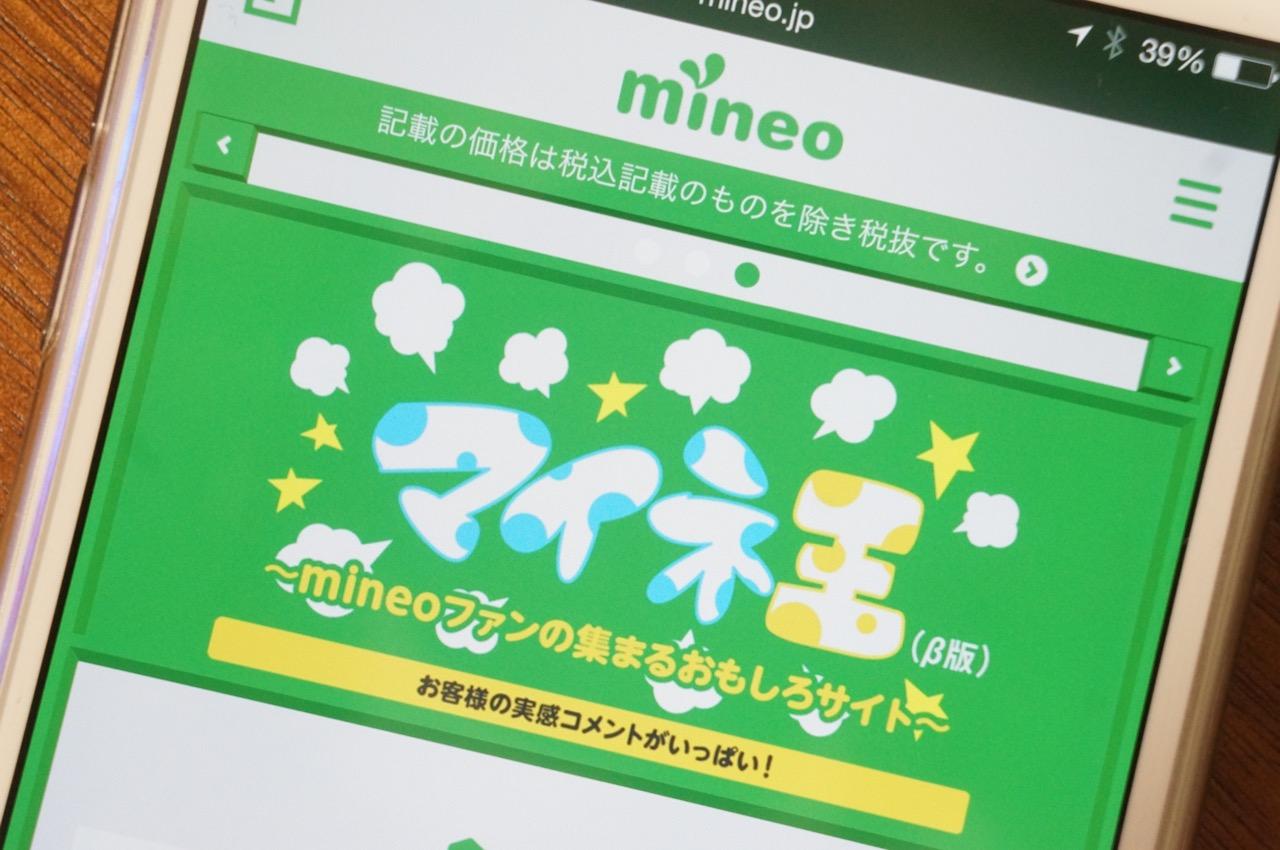mineo(マイネオ)、データ通信量の増量と専用アプリの提供を発表