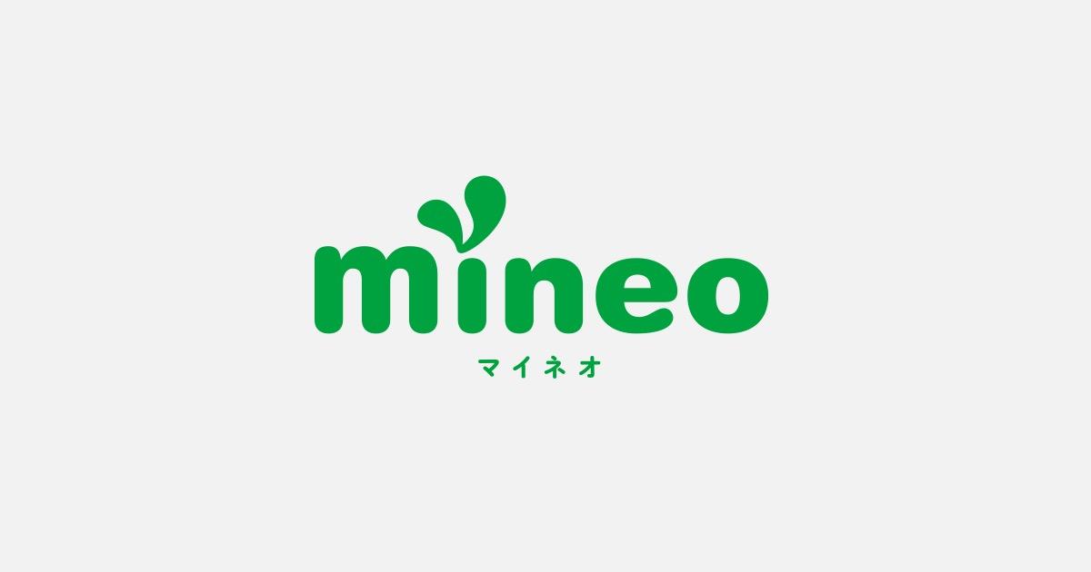 Amazonギフト券1,000円プレゼント、mineo「紹介キャンペーン」の利用方法