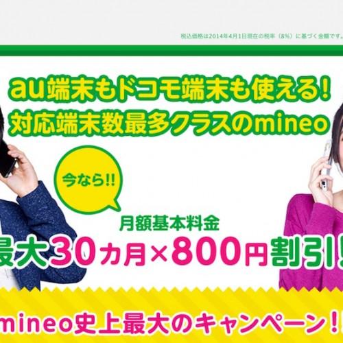 月額0円の衝撃、格安SIM「mineo」のキャンペーンは本日終了