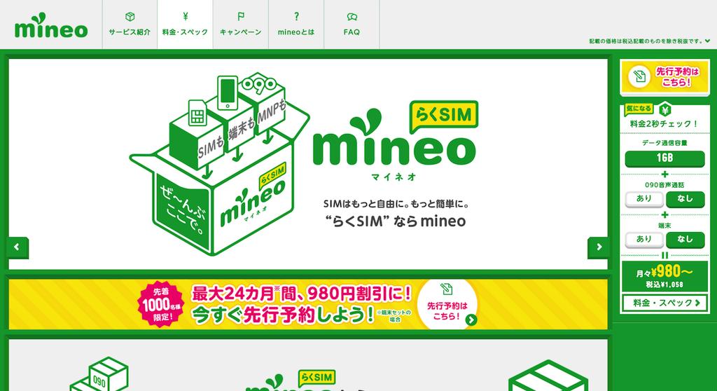 ついにauのLTE網が使えるMVNO SIMが登場ー月額1058円から