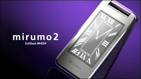 mirumo2 944SH – mirumoケータイ第2弾