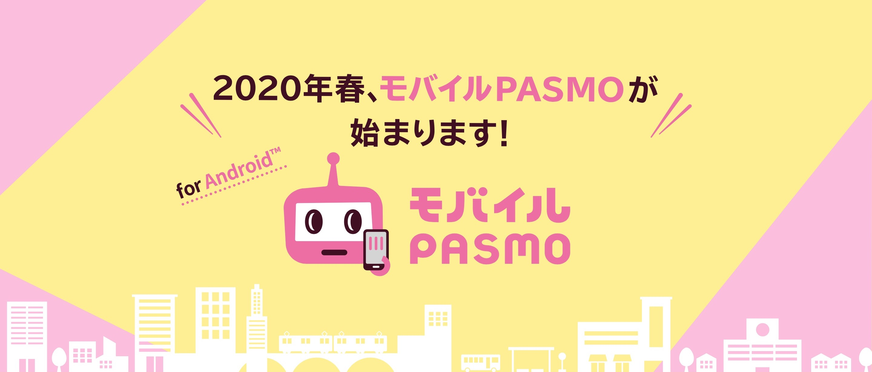 「モバイルPASMO」がついに登場。2020年春に開始