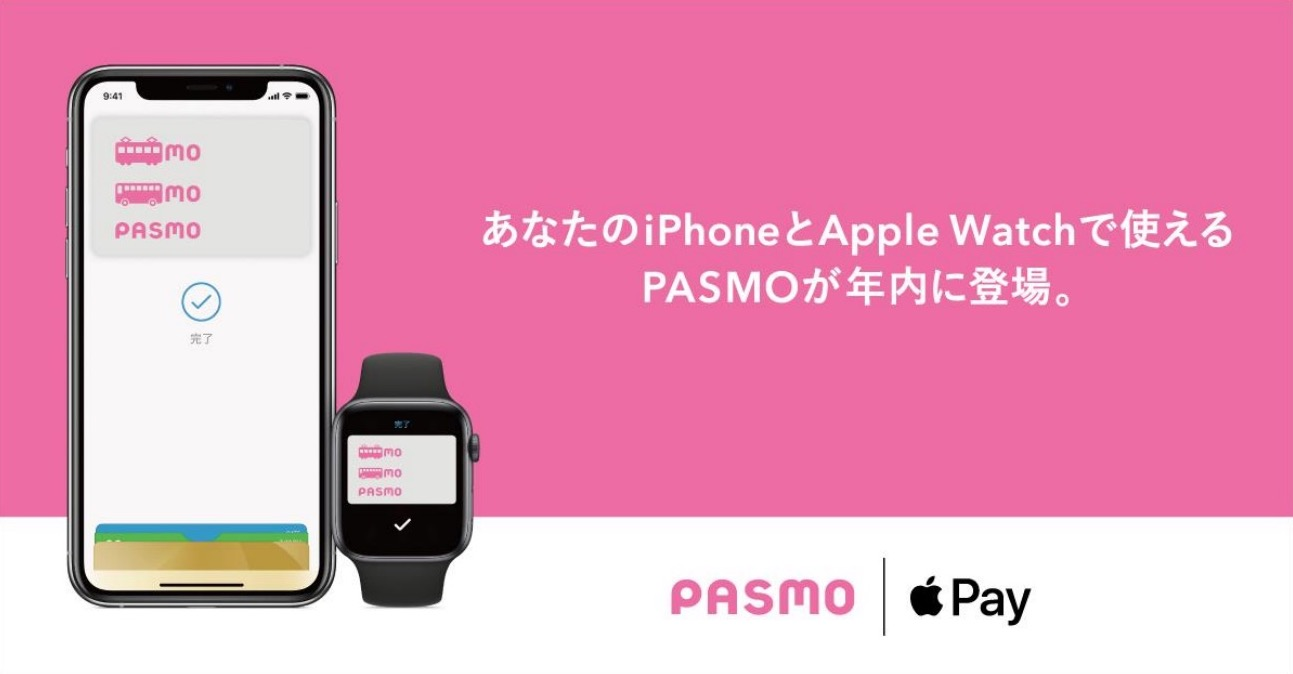 PASMO、Apple Payに年内対応。iPhoneでも利用可能に