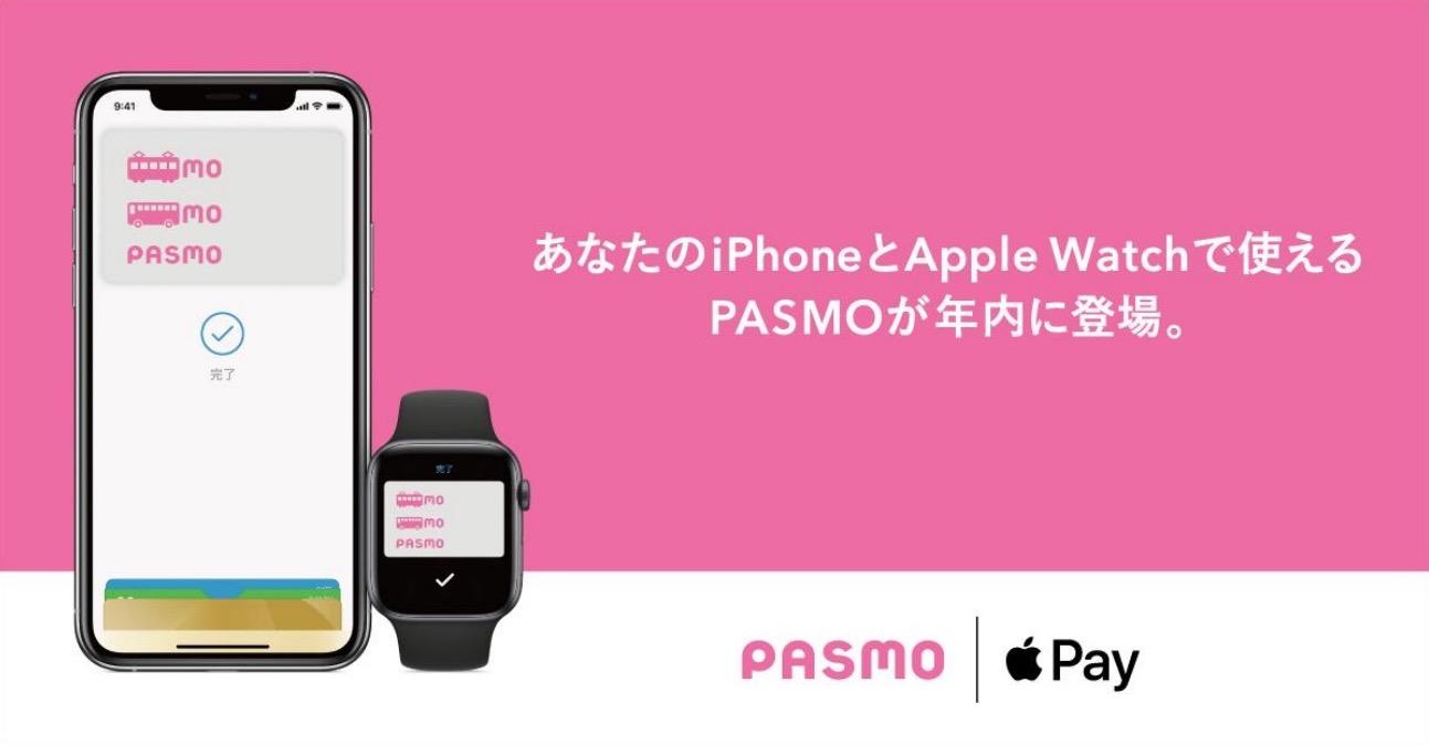 PASMO、10月6日からiPhoneで利用可能に