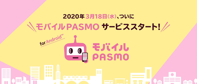 Android向け「モバイルPASMO」が3月18日開始。オートチャージ対応