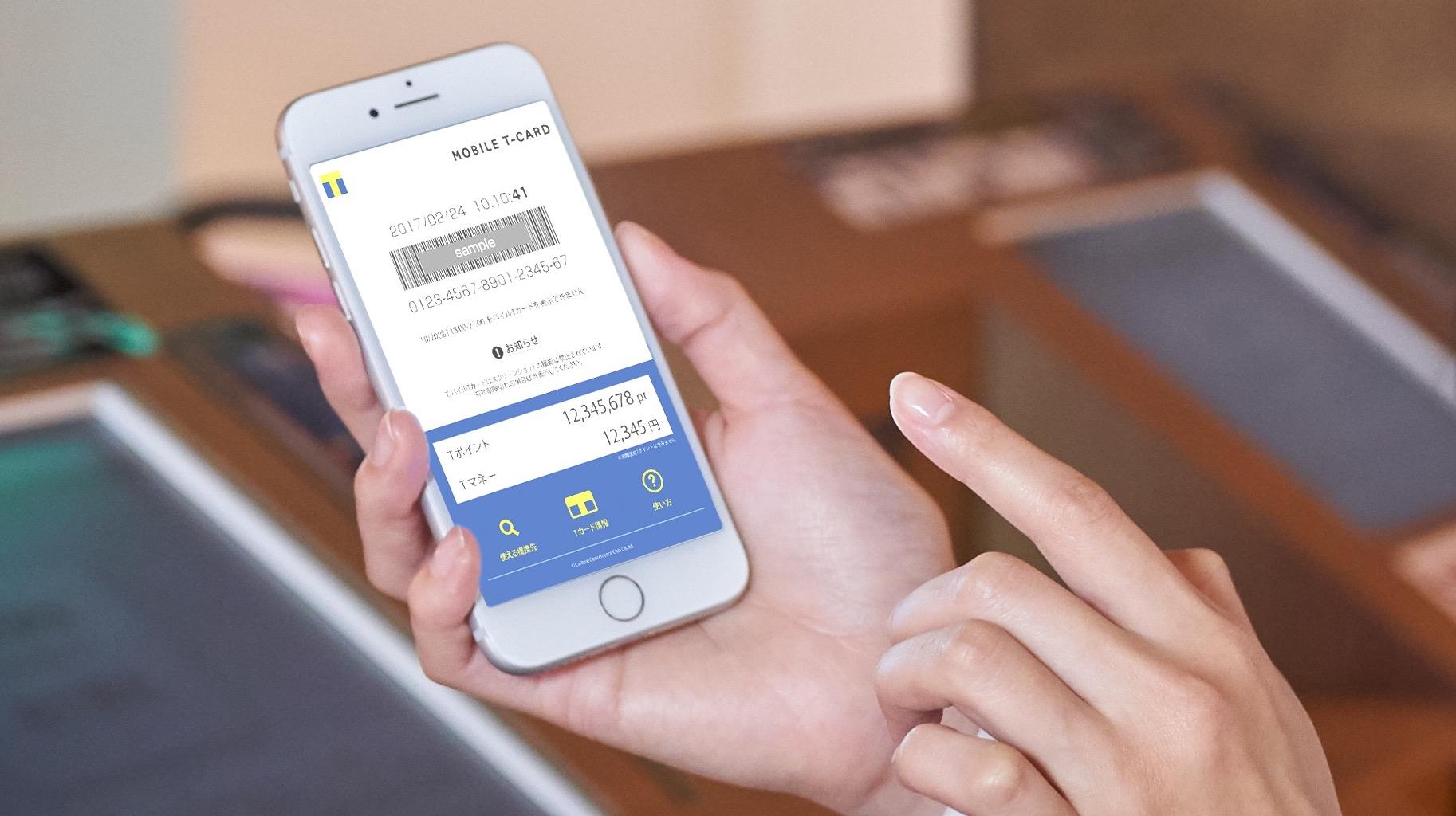 アプリでTポイント利用の「モバイルTカード」、実カード不要で発行可能に