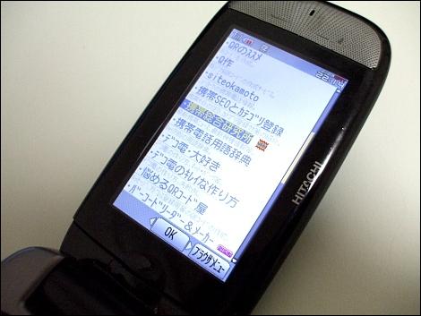携帯総合研究所の携帯版がYahoo!カテゴリに登録されました。