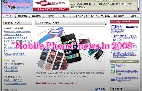 2008年の携帯電話ニュース。