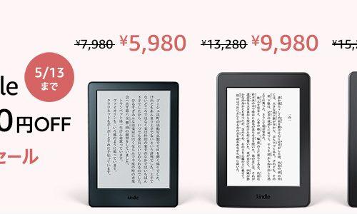 最大3,300円オフ、電子書籍リーダー「Kindle」シリーズの母の日セール開催中
