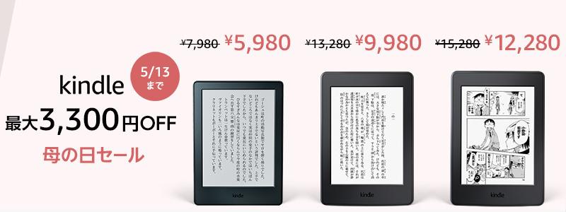 最大3,330円オフ、電子書籍リーダー「Kindle」シリーズの母の日セール開催中