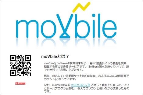 ソフトバンクのケータイでニコニコ動画が視聴できる「moVbile」