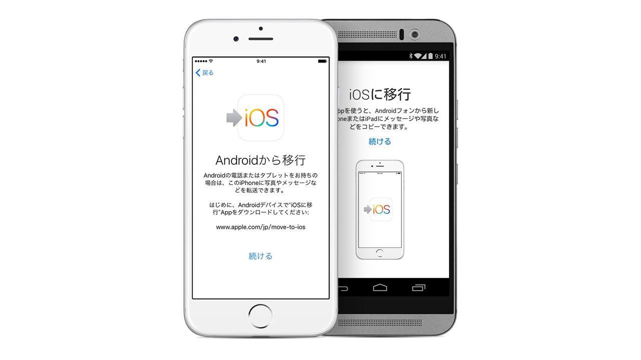 アップル初のAndroidアプリ「Move to iOS」、既存アプリからのコピペで開発か