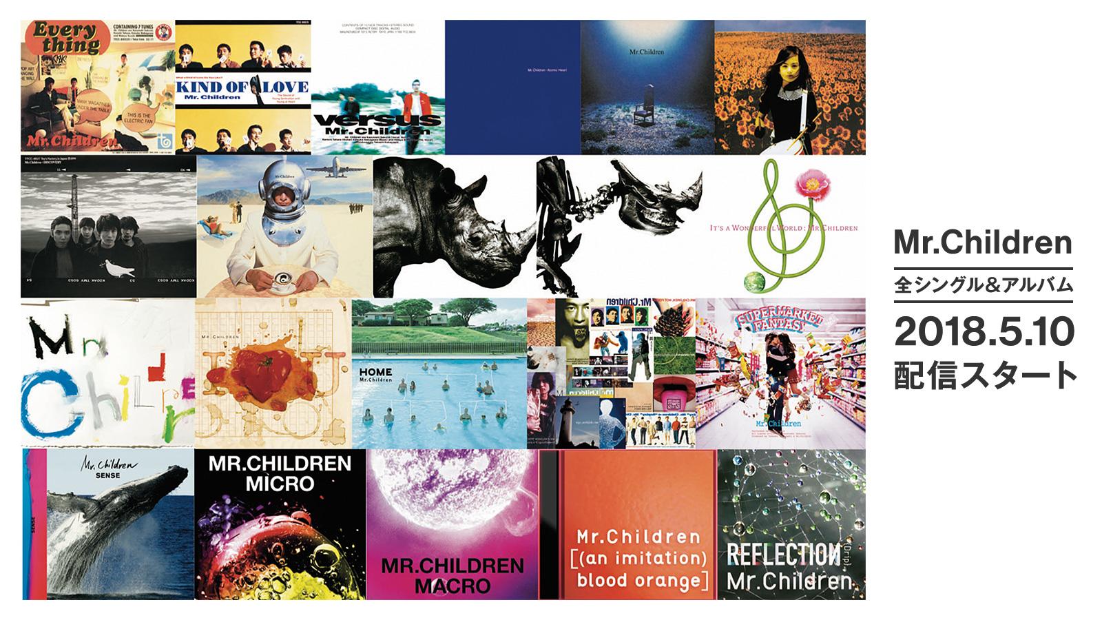 Mr.Childrenが聴き放題に「Apple Music」などで全シングル&アルバム配信スタート
