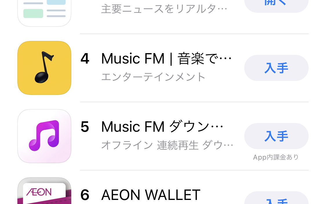 国内音楽団体、Appleに要望書提出。Music FMなど違法音楽アプリの削除申請も改善されず