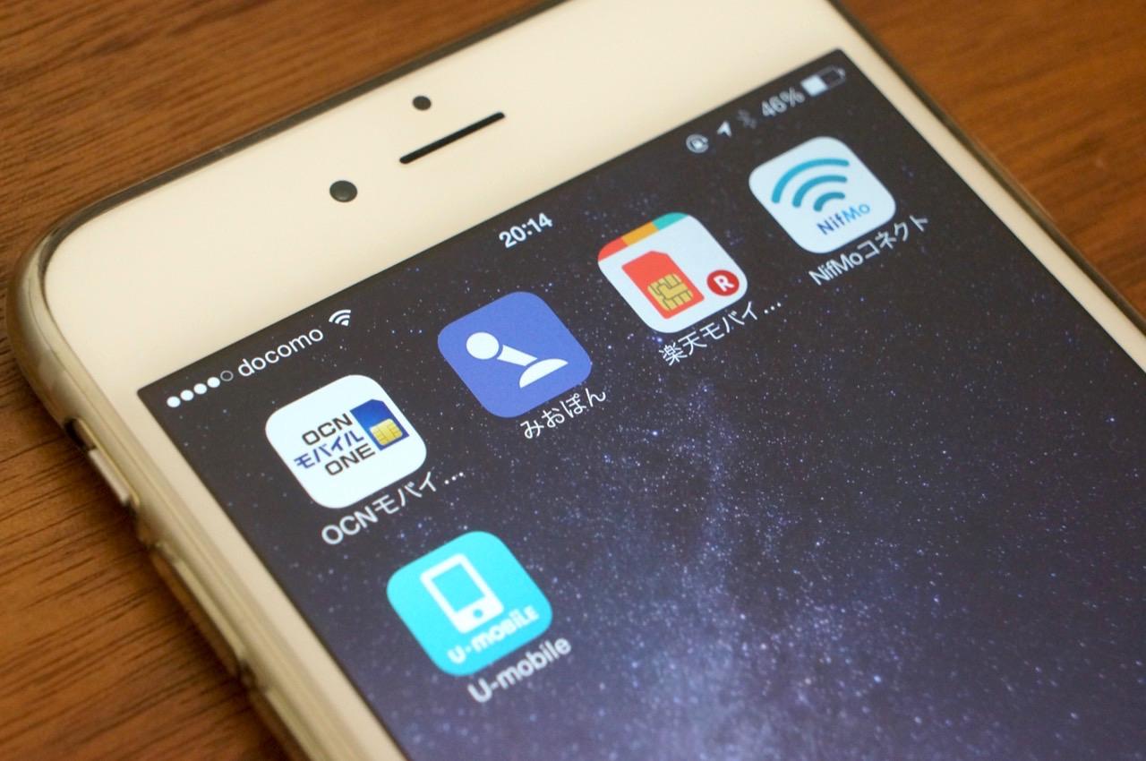 2015年4月で大幅に変わる「格安SIM」のデータ通信量と料金まとめ