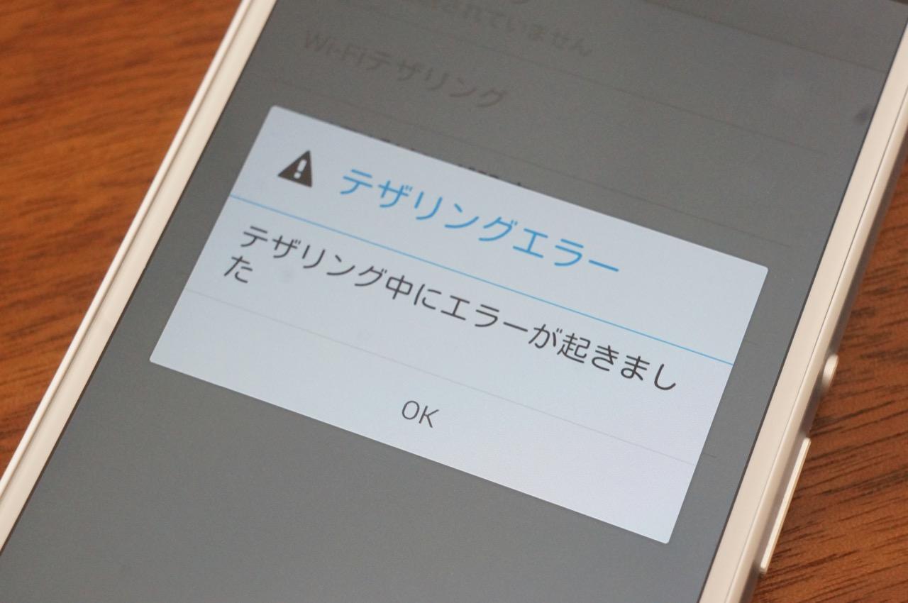 格安SIMとドコモのスマートフォンでテザリングする方法