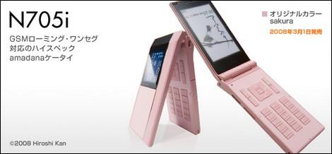 ドコモ、amadanaケータイ「N705i」のsakuraを発売。