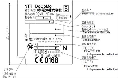N706iがFCCを通過、画像も公開。