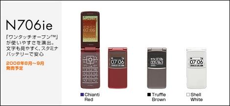 N706ie – FOMA最長の通話時間を実現。