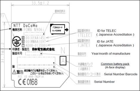 N906iがFCCを通過、画像も公開!
