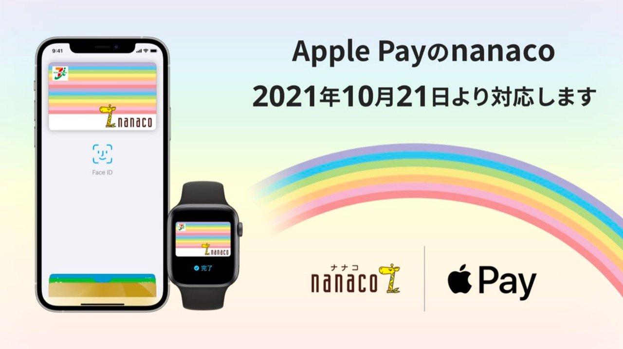 電子マネーnanacoとWAON、10月21日からApple Payに対応