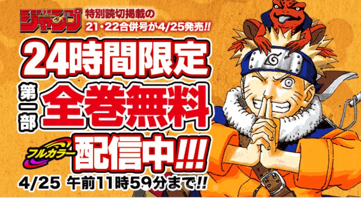 カラー版「NARUTO-ナルト-」の第1巻〜第27巻が無料配信中!