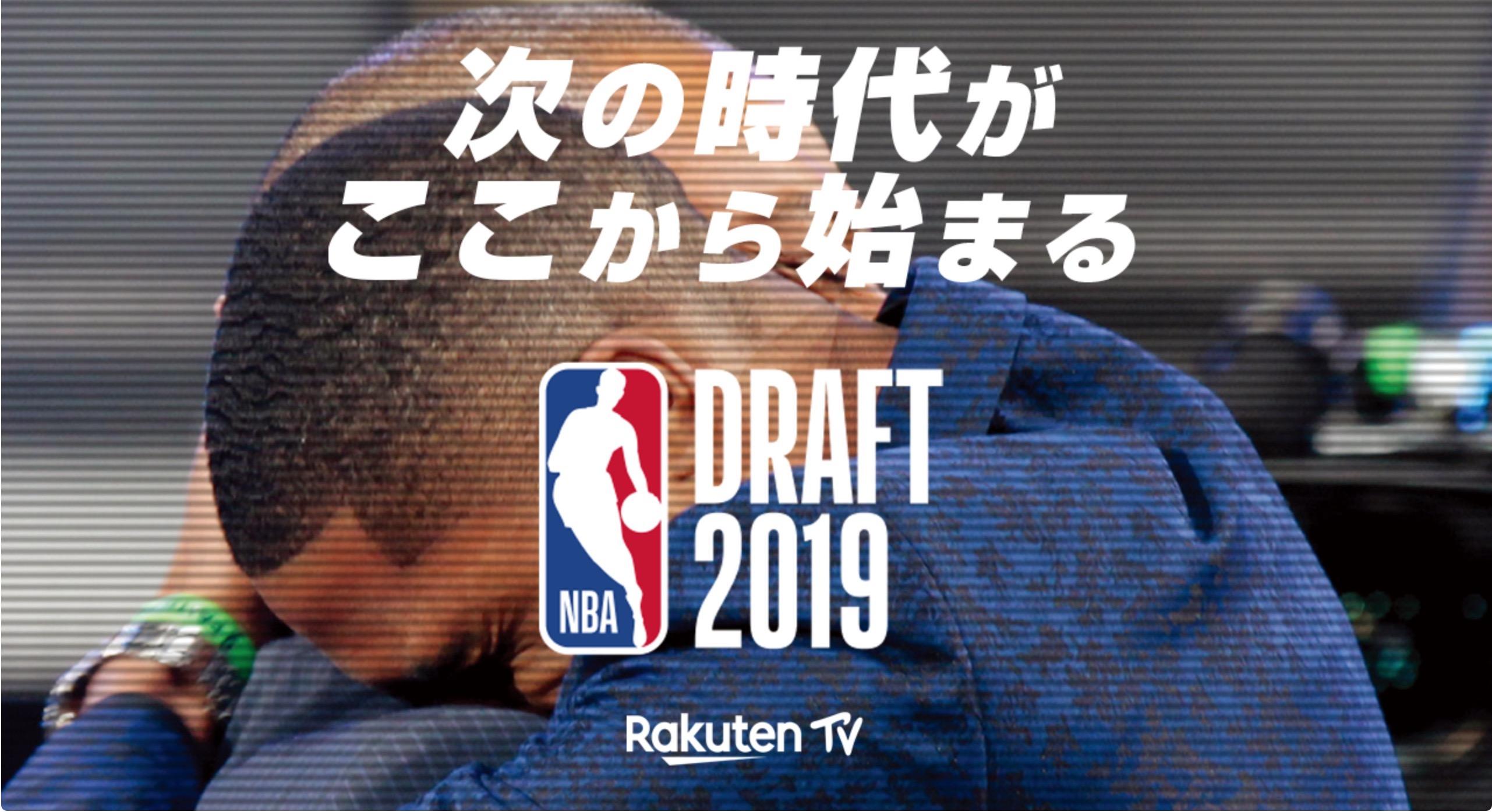 NBAドラフト2019、楽天TVとTwitterで無料配信決定