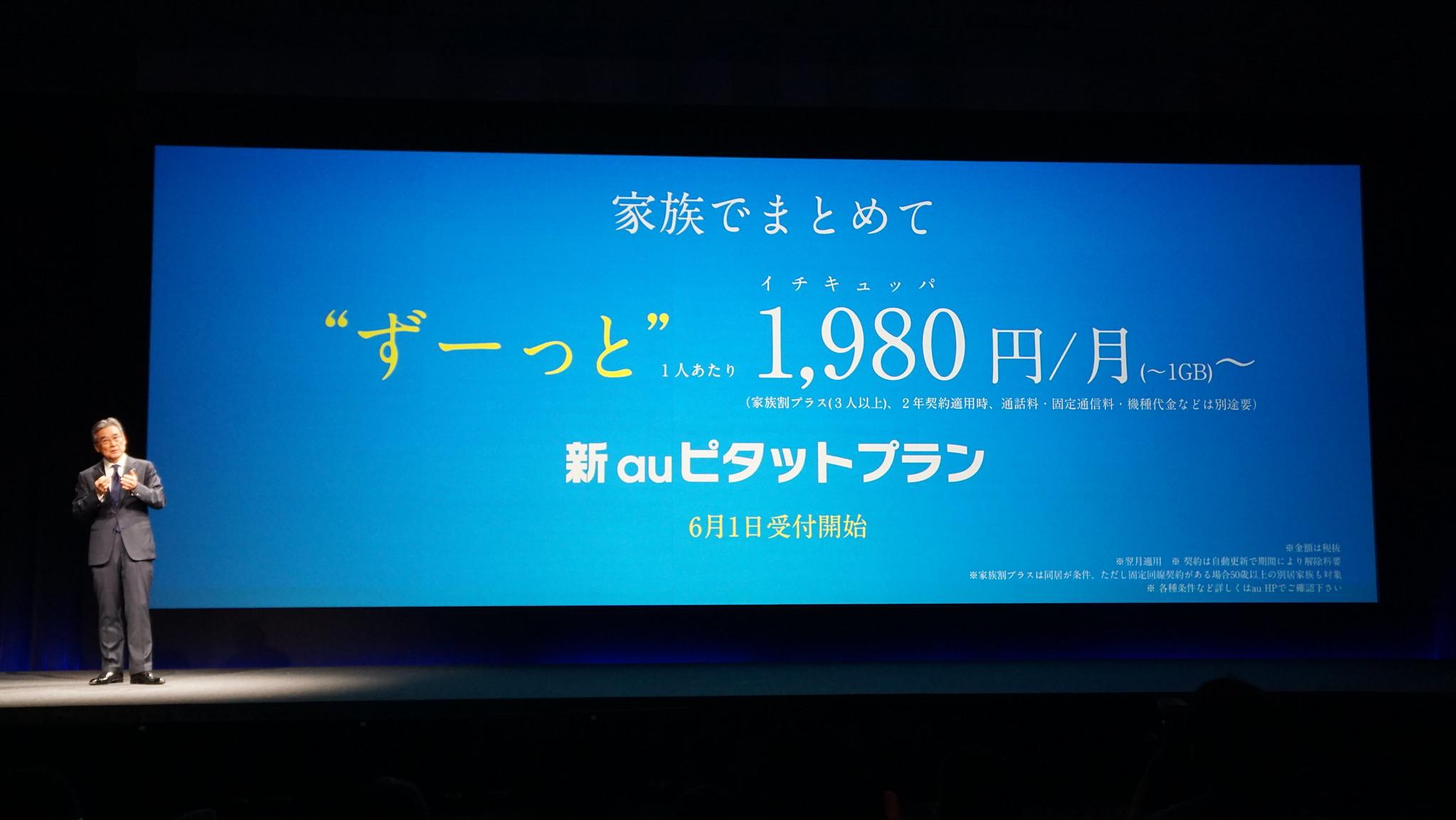 4割値下げ、1GBまで月2,980円〜「新auピタットプラン」が登場。家族3人なら1,980円に