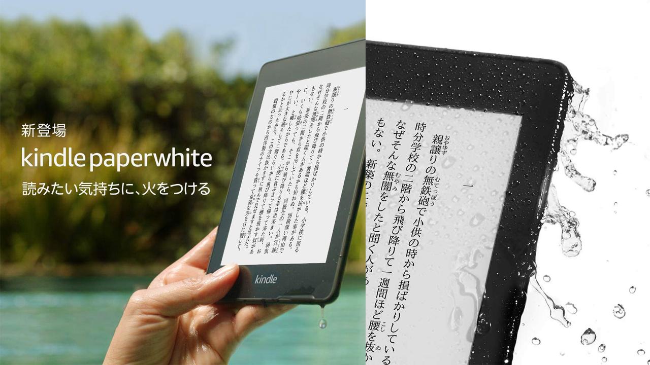 ついに低価格・防水モデル登場。新型「Kindle Paperwhite」が13,980円で発売